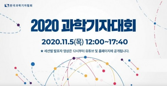 [생중계] 2020 과학기자대회