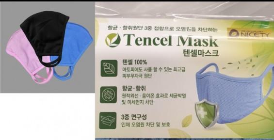 방사선 검출 음이온 마스크 판매 중단 조치
