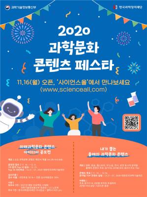 [과학게시판] 2020 과학문화 콘텐츠 페스타 개최 外