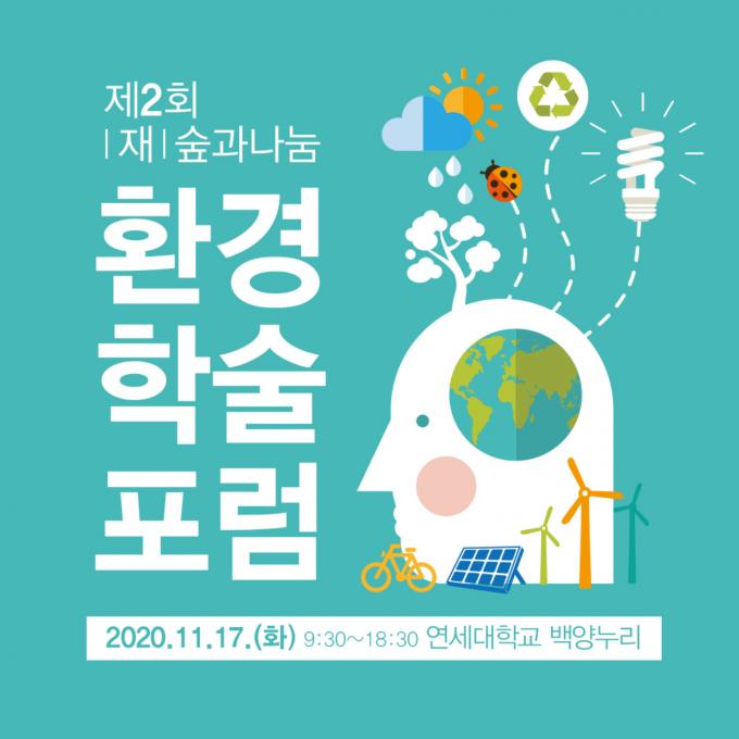 시민과 과학자들 환경·보건 문제 해결 위해 머리 맞대다