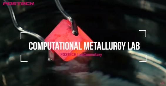 [랩큐멘터리]21세기 신 철기시대 이끄는 철강 재료의 산실