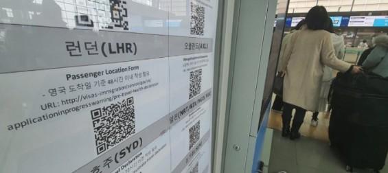 국내서 브라질 변이 코로나바이러스 첫 확인...영국, 남아공 포함 총 18명