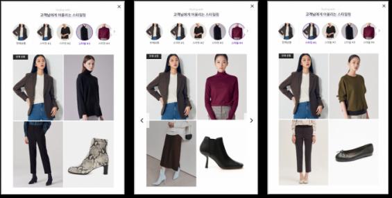 한국인에게 가장 잘 어울리는 옷 추천하는 AI 코디 나왔다