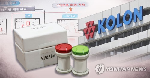 코오롱생명과학 임원들 '인보사 성분조작' 혐의 무죄(종합)