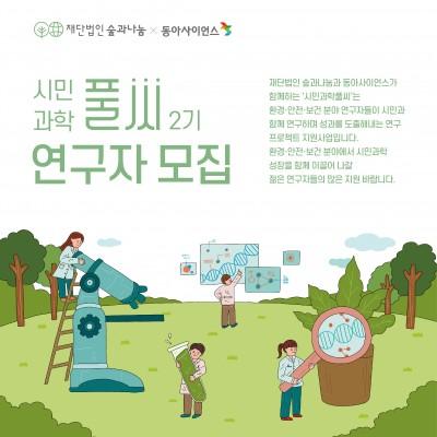 시민과 환경문제 함께 연구할 젊은 연구자를 찾습니다