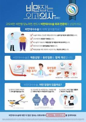 [의학바이오게시판] 비만잡는 외과의사 캠페인 진행 外