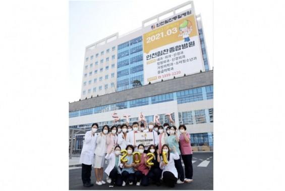 [의학게시판] 인천힘찬종합병원 개소 外