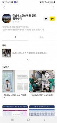 [의학바이오게시판] 강남세브란스병원 진료협력센터 소통채널 개설 外