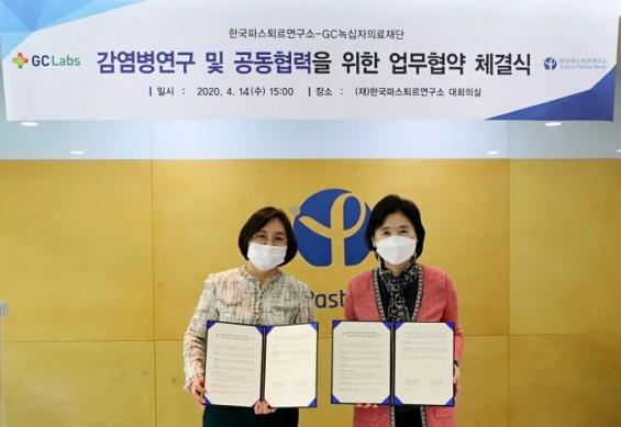 [의학바이오 게시판]GC녹십자의료재단-한국파스퇴르연구소, MOU 체결 外