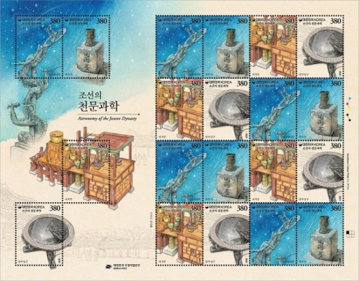 조선의 천문장비 자격루·앙부일구 기념우표로 만난다