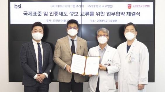 [의학게시판] 고려대구로병원-비에스아이그룹코리아 업무협약 체결 外