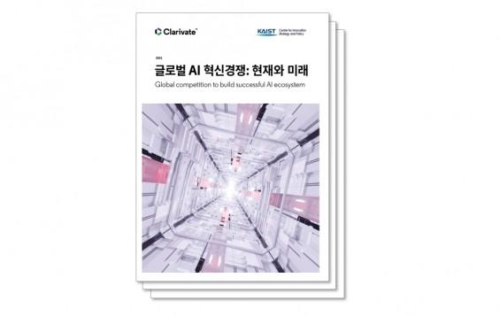 """韓 AI 경쟁력 냉정하게 평가해보니…""""질보다 양으로 얻은 세계 4위"""""""