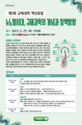 [의학바이오게시판] 제1회 규제과학 혁신포럼 개최 外