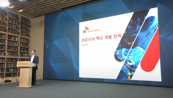 """안재용 SK바이오사이언스 사장 """"6월말 국산 코로나 백신 임상 3상 착수"""""""