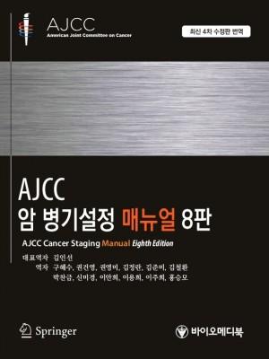 [의학바이오게시판] 미국암연합회 암 병기설정 매뉴얼 번역판 출간 外