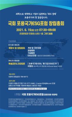 [과학게시판] 국회 포용국가ESG포럼 창립총회 15일 개최 外