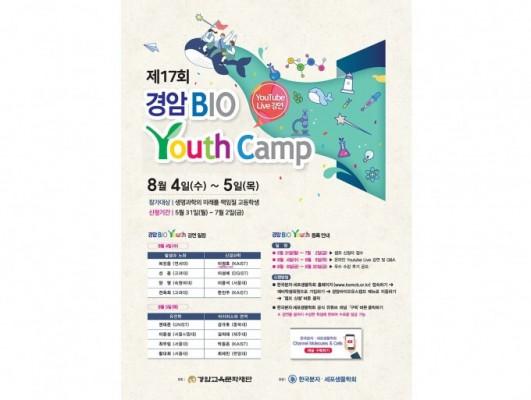 최신 생명과학 분야 연구성과 한눈에…'제17회 경암바이오유스' 캠프 8월 개최