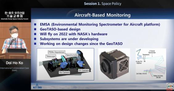 한반도 상공 미세먼지 관측 위성 탑재체 독자 개발한다