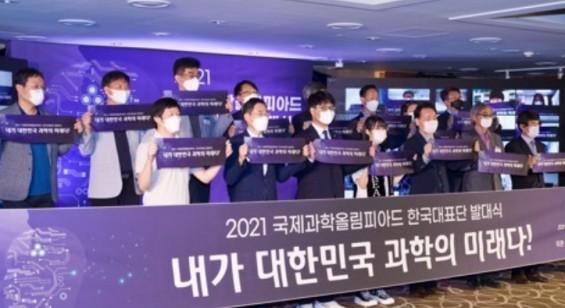 2021 국제과학올림피아드 대표단 출범…9개 분야 국가대표 54명
