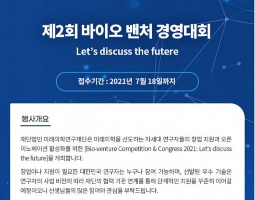 [의학게시판] 제2회 바이오 벤처 경영대회 개최 外