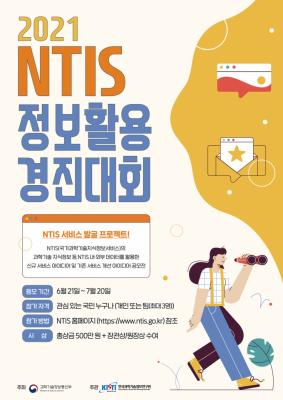 [과학게시판] NTIS 정보활용 경진대회·콘텐츠 공모전 개최 外
