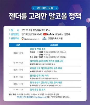 [의학바이오게시판]'젠더를 고려한 알코올 정책' 포럼 개최 外