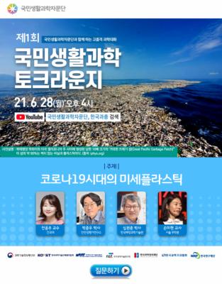 [과학게시판] 과총, 제1회 국민생활과학 토크라운지 개최 外
