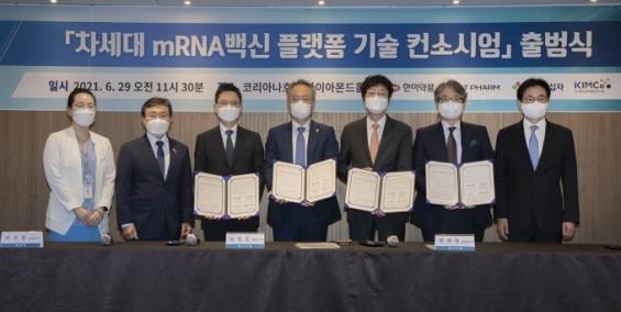 2022년 mRNA 코로나 백신 국산화 목표 민관 연합체 떴다