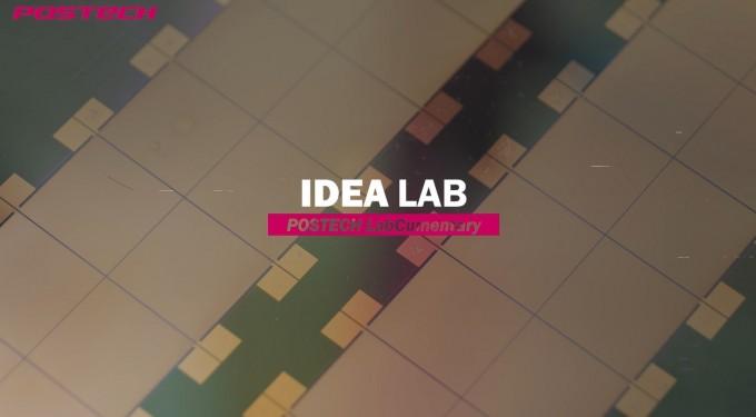 [랩큐멘터리] 반도체 재료의 대표주자 실리콘 나노기술로 한계 극복한다