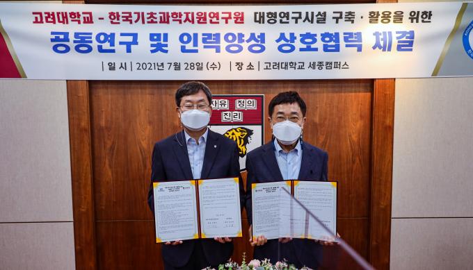정진택 고려대 총장(왼쪽)과 신형식 KBSI 원장. KBSI 제공.