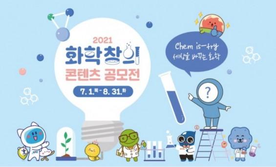 [과학게시판] 화학창의 콘텐츠 공모전 개최