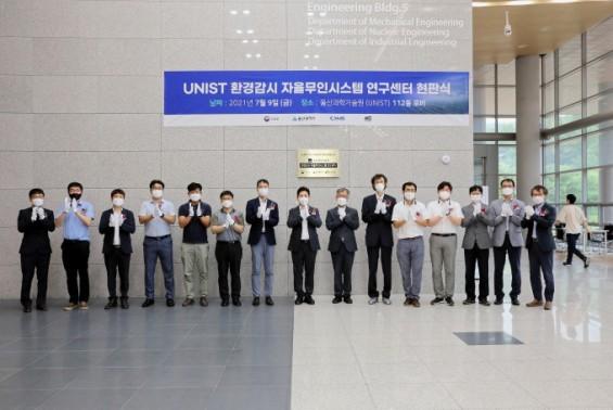 [과학게시판] UNIST '환경감시 자율무인시스템 연구센터' 현판식 개최 外