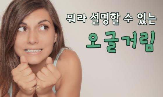 [카드뉴스] 뭐라 설명할 수 있는 '오글거림'