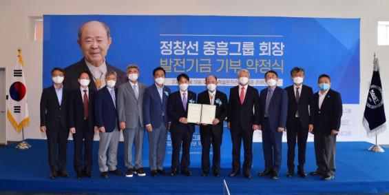중흥그룹, KAIST에 300억원 기부