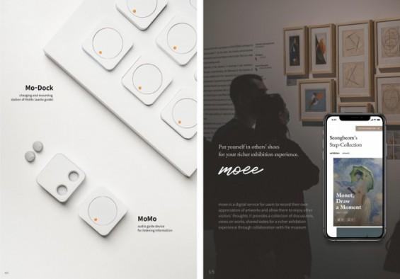 [과기원은 지금] 오디오 도슨트 '모모'와 전시 감상공유 앱 '모이', 레드닷 디자인 어워드 수상 外