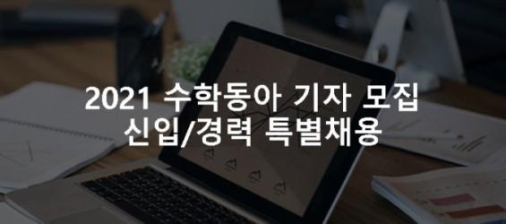 [알립니다] 수학동아 신입·경력 기자 모집