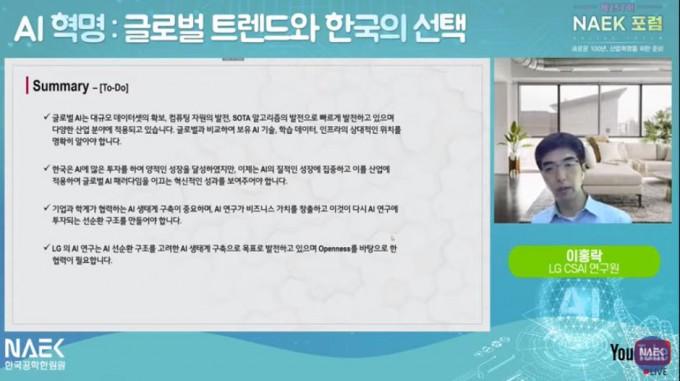 이홍락 LG AI연구원 최고AI사이언티스트(CSAI)가 26일 비대면으로 진행된 한국공학한림원 'AI 혁명 :글로벌 트렌드와 한국의 선택' 포럼에서 주제 발표하고 있다. 유튜브 캡쳐