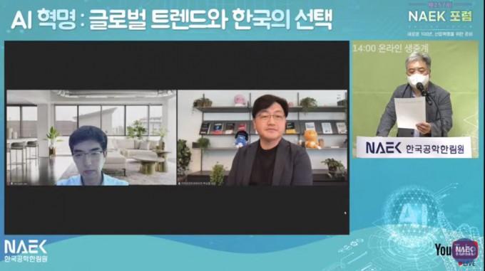 이홍락(왼쪽) LG AI연구원 최고AI사이언티스트(CSAI), 백상엽(오른쪽) 카카오엔터프라이즈 대표. 유튜브 캡쳐