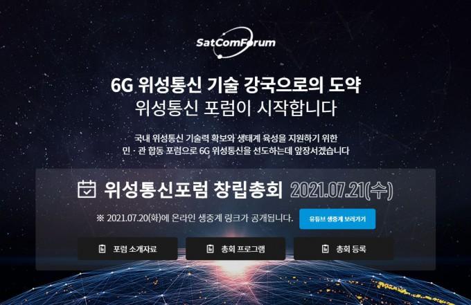 위성통신 산업 확대·민관협력 창구역할 '위성통신포럼' 창립