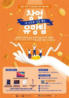 [과학게시판] 2021 학생 창업유망팀 300 페스티벌 4일부터 온라인 개최