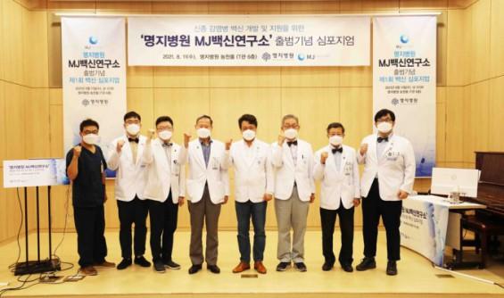 [의학게시판] 명지병원 MJ백신연구소 출범 外
