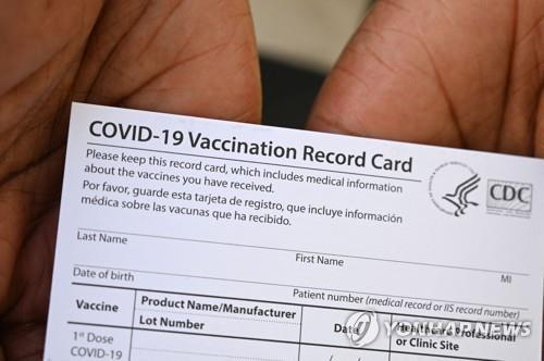 미국 테네시서 중국서 온 위조 백신카드 3천장 적발해 압수