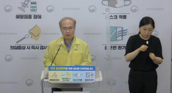 항체조사 결과 항체보유율 국민 0.33%·입영장정 0.52%