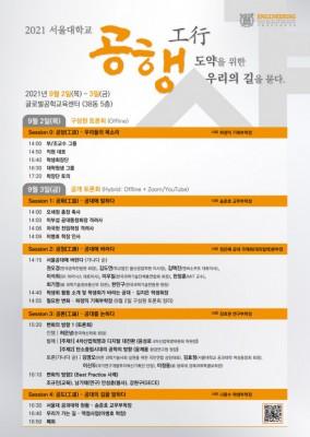 [과학게시판] 서울대 공대, 다음 달 2~3일 변화 모색 토론회 개최 外