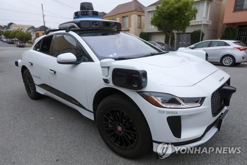구글 자율주행계열사 웨이모, 샌프란시스코서 로보택시 시험운행
