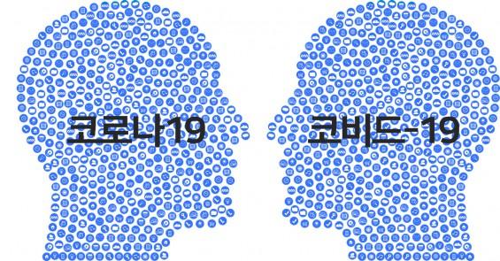 [감염병 시대 우리말](하)한국만 쓰는 코로나19, 선택이 맞았나