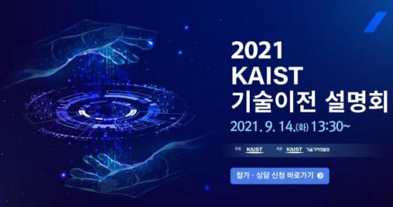 [과기원은 지금] KAIST 2021 온라인 기술이전 설명회 14일 개최 外