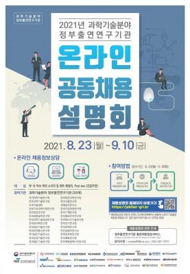 [과학게시판] 연구회·과학기술 출연연, 10일까지 온라인 공동채용설명회 外