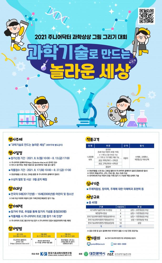 [과학게시판] 기초지원연 '과학상상 그림 그리기 대회' 개최 外