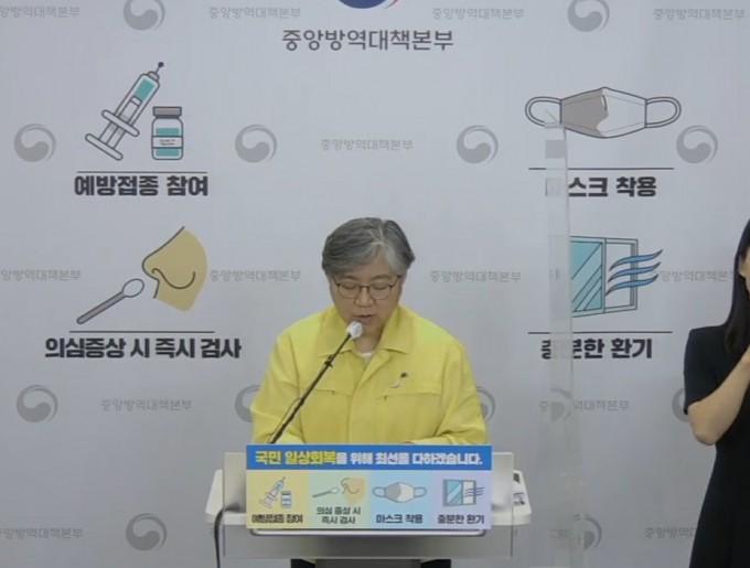 중앙방역대책본부 정례브리핑 영상 캡처